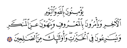Al-'Imran 3 ،114