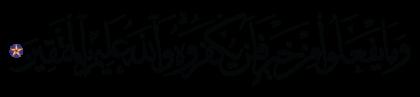 Al-'Imran 3 ،115