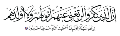 Al-'Imran 3 ،116