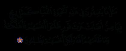 Al-'Imran 3 ،117