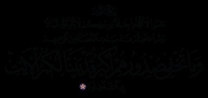 Al-'Imran 3 ،118