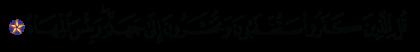 Al-'Imran 3, 12