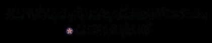Al-'Imran 3 ،120
