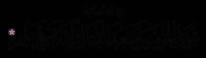 Al-'Imran 3 ،121
