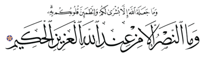Al-'Imran 3 ،126
