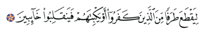 Al-'Imran 3 ،127
