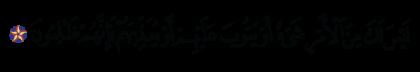Al-'Imran 3 ،128