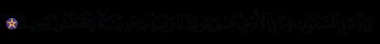 Al-'Imran 3 ،129
