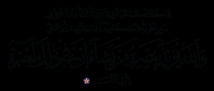 Al-'Imran 3, 13