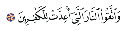 Al-'Imran 3 ،131