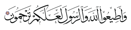 Al-'Imran 3 ،132