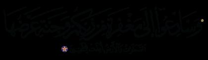 Al-'Imran 3 ،133