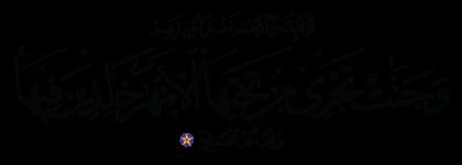 Al-'Imran 3 ،136