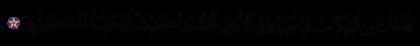 Al-'Imran 3 ،137
