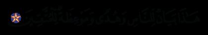 Al-'Imran 3 ،138