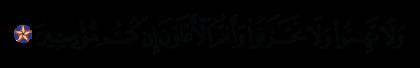 Al-'Imran 3 ،139