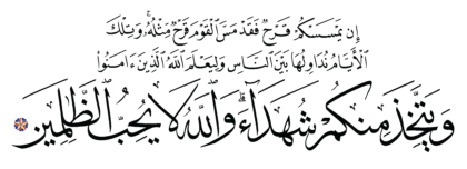 Al-'Imran 3 ،140