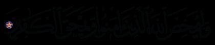 Al-'Imran 3 ،141