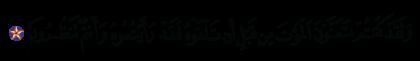 Al-'Imran 3 ،143