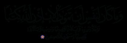 Al-'Imran 3 ،145