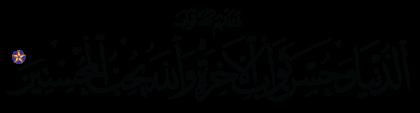 Al-'Imran 3 ،148