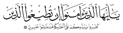 Al-'Imran 3 ،149