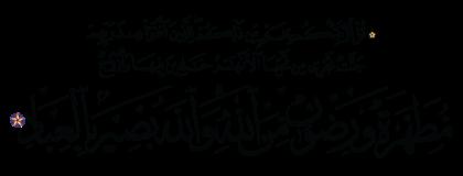 Al-'Imran 3, 15
