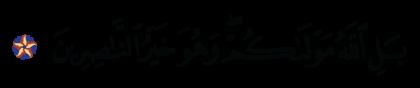 Al-'Imran 3 ،150