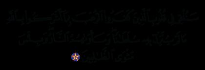Al-'Imran 3 ،151