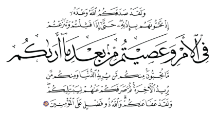 Al-'Imran 3 ،152