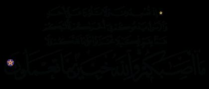 Al-'Imran 3 ،153