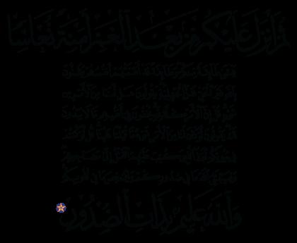 Al-'Imran 3 ،154