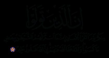 Al-'Imran 3 ،155
