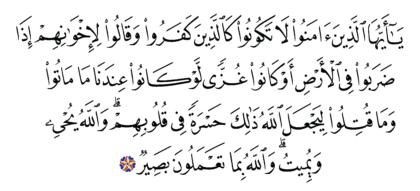 Al-'Imran 3 ،156