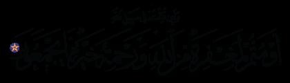 Al-'Imran 3 ،157