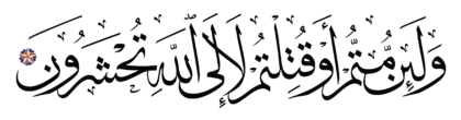 Al-'Imran 3 ،158