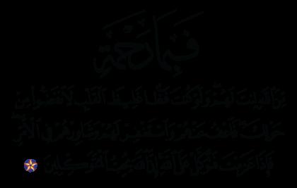 Al-'Imran 3 ،159
