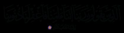 Al-'Imran 3, 16