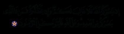 Al-'Imran 3 ،160