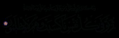 Al-'Imran 3 ،161