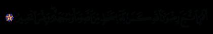 Al-'Imran 3 ،162