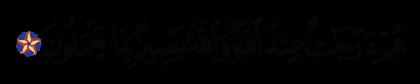 Al-'Imran 3 ،163