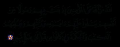 Al-'Imran 3 ،164