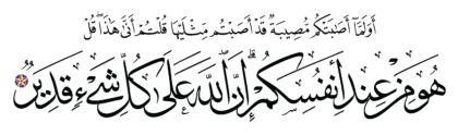 Al-'Imran 3 ،165