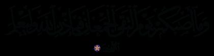 Al-'Imran 3 ،166