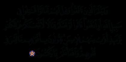 Al-'Imran 3 ،167