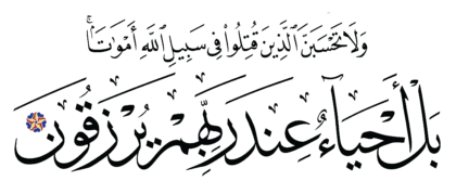 Al-'Imran 3 ،169