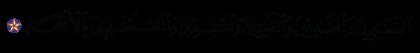 Al-'Imran 3, 17