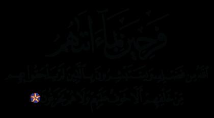 Al-'Imran 3 ،170