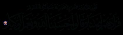 Al-'Imran 3 ،173